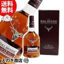 【送料無料】ダルモア 12年 700ml シングルモルト スコッチ ウイスキー 40度 並行輸入品 ホワイトデー