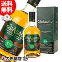 【送料無料】グレンアラヒー 10年 カスクストレングス バッチ1 700ml シングルモルト スコッチ ウイスキー 57.1度 正規品