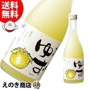【送料無料】梅乃宿 ゆず酒 720ml 柚子リキュール 8度 梅乃宿酒造 国産ゆず使用