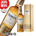 父の日【送料無料】デュワーズ 15年 700ml ブレンデッド スコッチ ウイスキー 40度 正規品 箱付