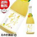 【送料無料】梅乃宿 あらごしれもん 720ml レモンリキュール 10度 梅乃宿酒造 国産レモン使用