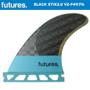 FUTURE(フューチャー)サーフボード用フィン・V2-F4 BLACK STIX3.0