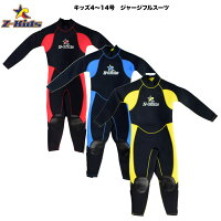 Z-KIDS(ゼットキッズ)子供用ウエットスーツ/フルスーツの画像