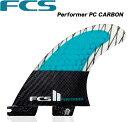 FCSフィン・FCS2ボックス用・Performer PC CARBON・Mサイズトライフィンセット
