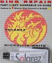 マイクロバルーン入り、ホワイト!SOLAREZ(ソーラーレズ)紫外線硬化型樹脂/MICROLITE-WHITE