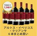 【送料無料】【6本おまとめ買い】[750ml×6] ワイン 赤ワイン アルトス・イベリコス・クリアンサ