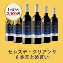 【送料無料】【6本おまとめ買い】[750ml×6] ワイン 赤ワイン セレステ・クリアンサ