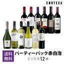 【11/13以降出荷】当店売れ筋No.1ワインセット!ENO...