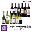 【11/22以降出荷】当店売れ筋No.1ワインセット!ENO...