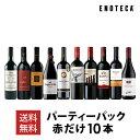 ワイン ワインセット パーティーパック 赤ワイン10本 AQ2-1 [750ml x 10]【送料無料】