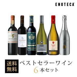 ワイン ワインセット ベストセラーワイン6本セット EG