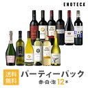 ワインセット ENOTECA パーティーパック(赤 白 泡 ワイン12本) PP2-2 グルメ大賞2018「ワインセット」部門受賞! ミックス MIX 飲み比べセット