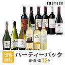 4 13以降出荷 ワインセット ENOTECA パーティーパック(赤 白 泡 ワイン12本) PP4-2 グルメ大賞2018「ワインセット」部門受賞  ミックス MIX 飲み比べセット