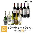 ワインセット ENOTECA パーティーパック(赤 白 泡 ワイン10本) PP7-3 グルメ大賞2018「ワインセット」部門受賞  ミックス MIX 飲み比べセット
