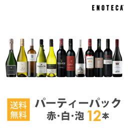 【必ず普通便をお選びください】<strong>ワインセット</strong> ENOTECA パーティーパック(赤 白 泡 ワイン12本) PP1-2 グルメ大賞2018「<strong>ワインセット</strong>」部門受賞! ミックス MIX 飲み比べセット