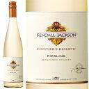 ワイン 白ワイン 2017年 ヴィントナーズ・リザーヴ・リースリング [スクリュー・キャップ] / ケンダル・ジャクソン アメリカ カリフォルニア 750ml