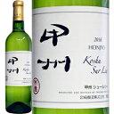 ワイン 白ワイン 2017年 ホンジョー 甲州 シュールリー   岩崎醸造 日本 山梨県 750ml