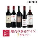 ワイン ワインセット エノテカ厳選!超売れ筋赤ワイン5本セット RC4-1 [750ml x 5] 送料無料
