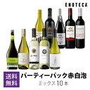 当店売れ筋No.1ワインセット!ENOTECA パーティーパッ
