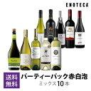 【6/27最短出荷】当店売れ筋No.1ワインセット!ENOT...
