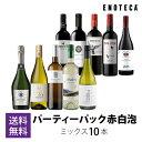 当店売れ筋No.1ワインセット!ENOTECA パーティーパ...