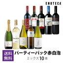 当店売れ筋No.1ワインセット!ENOT...