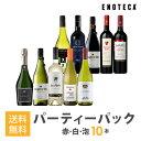 【7/7以降出荷】ワインセット ENOTECA パーティーパ...