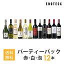【3/9以降出荷】【必ず普通便をお選びください】ワインセット ENOTECA パーティーパック(赤 白 泡 ワイン12本) PP3-2 グルメ大賞2018「ワインセット」部門受賞! ミックス MIX 飲み比べセット
