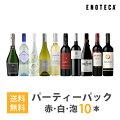 ワインセット ENOTECA パーティーパック(赤 白 泡 ワイン10本) PP5-2 グルメ大賞2018「ワインセッ...