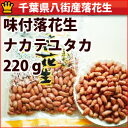 29年度産新豆 味付(ナカテユタカ)220g千葉県八街産落花生【剥き ピーナツ ピーナッツ