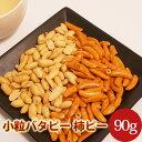 千葉県産落花生100%の柿ピー90g【柿の種 ピーナッツ】