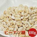 ピーナツ糖100g千葉県産落花生【甘味 ピーナッツ】