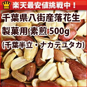 八街産落花生製菓用素煎 ナカテユタカ ピーナツ ピーナッツ