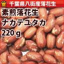 28年度素煎(ナカテユタカ)220g千葉県八街産落花生【剥き ピーナツ ピーナッツ】
