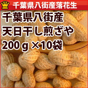 27年度産天日干し煎ざや(200g)×10袋セット千葉県八街産落花生