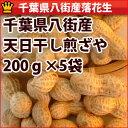 27年度産天日干し煎ざや(200g)×5袋セット千葉県八街産落花生