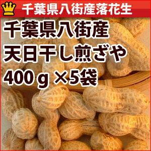 27年度天日干し煎ざや(400g)×5袋セット千葉県八街産落花生