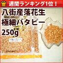 Gokubosobatapi250