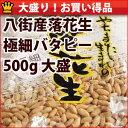 Gokubosobatapi500