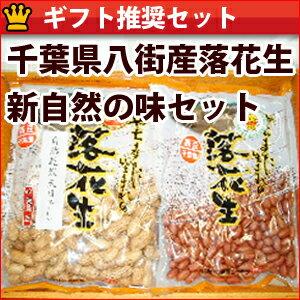 29年度産新自然の味セット(千葉県産八街落花生)...の商品画像
