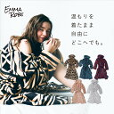 【EMMA ROBE エマローブ ブランケットウェア】ブランケット 着るブランケット 着る毛布 プレ...