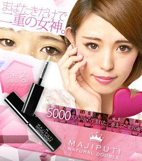 ★ ★ Double IPC and IPC featured / double / double eyelids / eyelid / double tape / double habit, paste [[マジプチ]] MAJIPUTI hyaluronic acid / double / beauty / formation / fiber] ranking / word of mouth / surgery / eyelid beauty liquid / half-face makeup