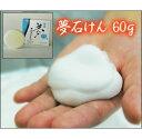 優しい素材の塩石鹸 【焼塩 夢石けん60g】2個セット5%引き