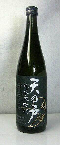 ハイコスパの純米大吟醸酒「天の戸純米大吟醸45」720ml秋田の地酒