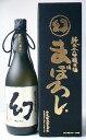 【ご贈答用に最適】【幻シリーズの最高峰】「誠鏡 幻 黒箱 純米大吟醸原酒」 720ml
