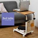 ベッドテーブル 伸縮テーブル サイドテーブル 高さ調整 昇降テーブル 伸縮式テーブル 補助テーブル 介護用テーブル ナイトテーブル アウトレット シンプル モダン 家具 北欧