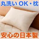 枕 アレルギー対策 まくら 防虫 防ダニ サイズ 子供 ジュニア キッズ 寝具 安眠 快眠 首 頚