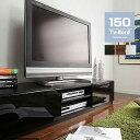 テレビ台 テレビラック ローボード テレビボード 幅150cm 150 37インチ対応 ディスプレイ TVボード テレビボード AV収納 DVD収納 CD収納 木製 木製テレビ台 安い