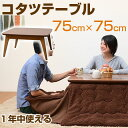 こたつ テーブル おしゃれ オシャレ コタツ 正方形 こたつテーブル 北欧 家具調こたつ ローテーブル コタツテーブル 一人用 かわいい 安い おしゃれコタツ オシャレこたつ 正方形コタツ