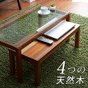 送料無料 2点セット ネストテーブル コーヒーテーブル 幅90cm ガラス 天然木 ウォールナット 幅80cm センターテーブル テーブル 北欧 突板 ローテーブル 90 サイドテーブル